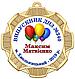 Медали для выпускного в детском саду 70 мм, фото 8