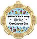 Медали для выпускного в детском саду 70 мм, фото 2
