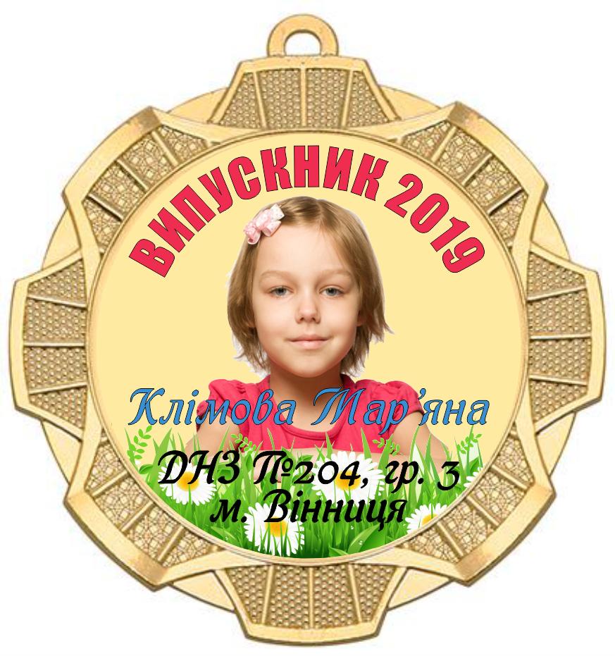 Медали для выпускного в детском саду 70 мм