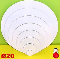 Деревянная Подложка под Торт Ø 20 см Белая Жеская Плотная Подставка Круглая ЛДВП для торта кекса, фото 1