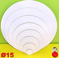 Деревянная Подложка под Торт Ø 15 см Белая Жеская Плотная Подставка Круглая ЛДВП для торта кекса, фото 1