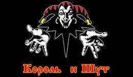 """CD диски """"Король и Шут"""""""