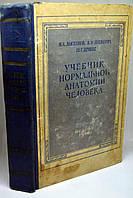 """Книга: """"Учебник нормальной анатомии человека"""""""