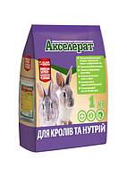 Акселерат для кролів і нутрій 1 кг O.L.KAR.