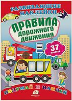 """""""Правила дорожного движения"""" (2 листа с наклейками)"""