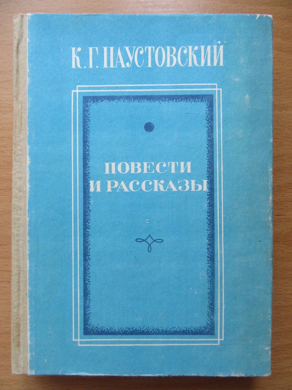 К.Г.Паустовский. Повести и рассказы