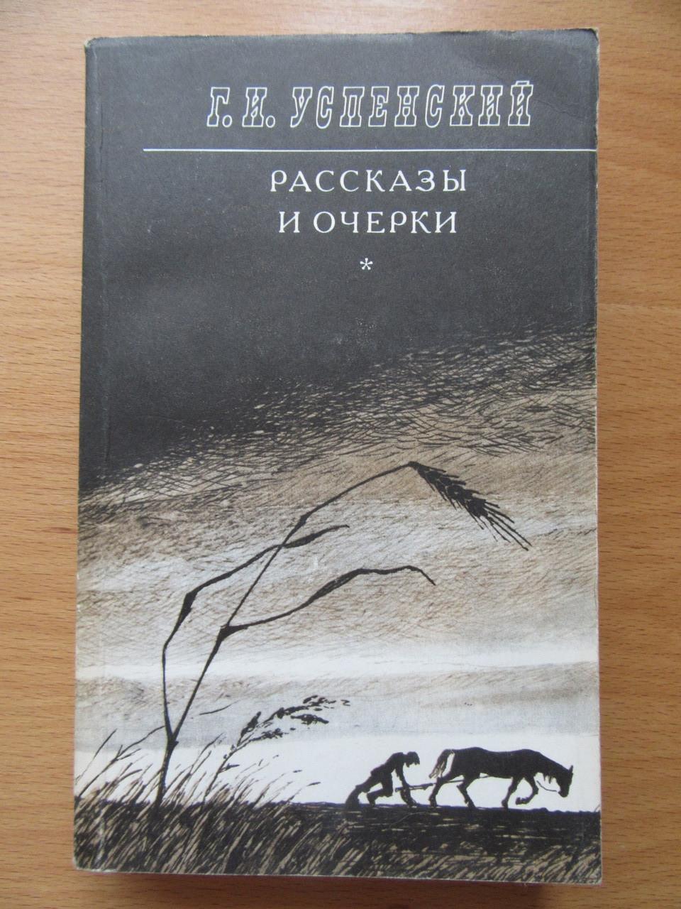 Г.И.Успенский. Рассказы и очерки