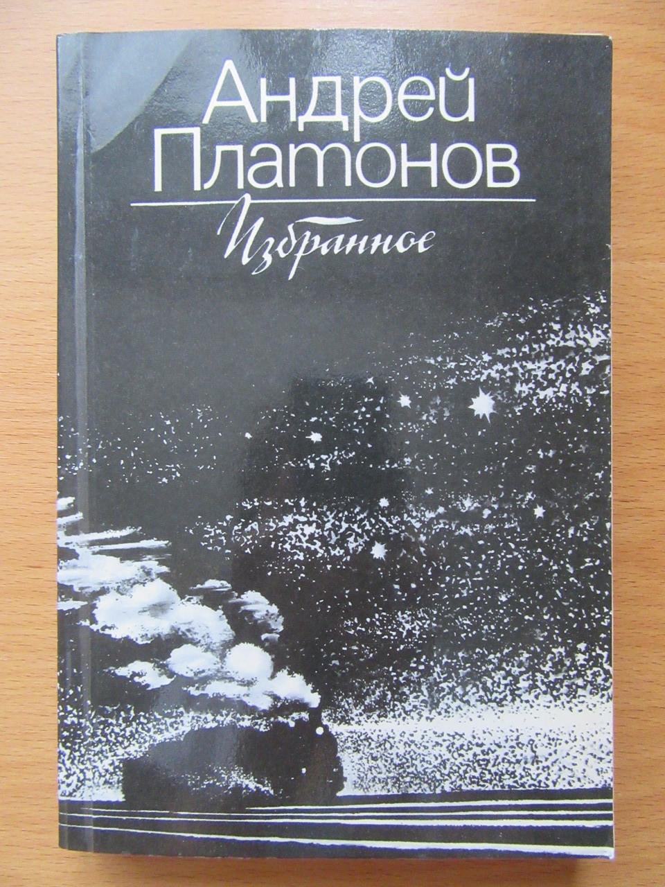 Андрій Платонов. Повісті та оповідання