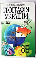 """П.Масляк, П.Шищенко """"Географія України. 8-9 клас"""""""