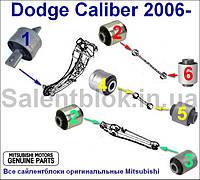 Сайлентблоки Dodge Caliber 2006- комплект задней подвески 14шт (все оригинал Mitsubishi)