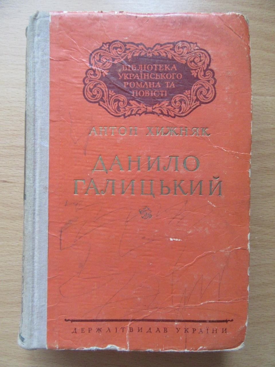 Антон Хижняк. Данило Галицький (на украинском языке). 1958г