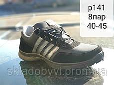 Кроссовки спортивные мужские оптом Paolla Паола 141, фото 3