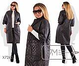 Женская демисезонная куртка Удлиненная Стеганная плащевка на синтепоне Размер 48 50 52 54 56 58 60 62, фото 4