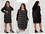 Женское трикотажное платье большого размера 54,56,58, фото 4