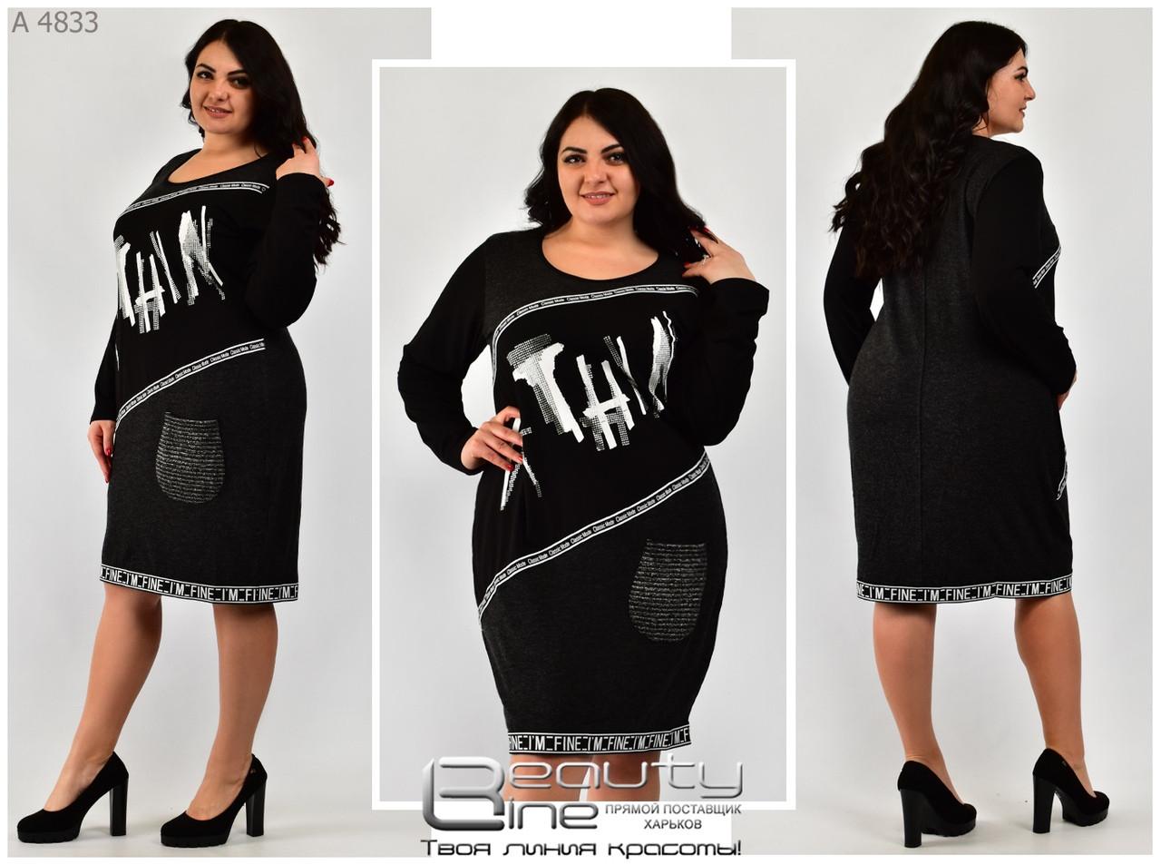 Женское трикотажное платье большого размера 54,56,58