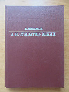 Мемуары, автобиография
