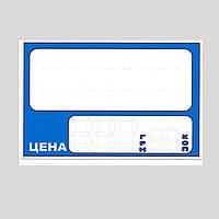 Ламинированные ценники 95х65 (мм) с трехзначным числом