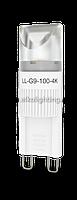 LED лампа с цоколем G9: LL-G9-100-4K