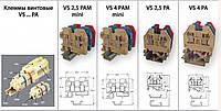 Клемма винтовая mini VS 2,5 PAM (2,5 mm2_бежевая)
