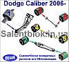 Сайлентблок DODGE CALIBER 2006- (Комплект 14шт) ЗАДНЯЯ ПОДВЕСКА не плавающие