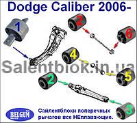 Сайлентблок DODGE CALIBER 2006- (Комплект 14шт) ЗАДНЯЯ ПОДВЕСКА не плавающие , фото 1