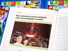 """""""Я восхищаюсь делами рук Твоих"""" Елена Титова, фото 2"""