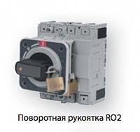 Поворотная рукоятка управления (RO2) 125 (черн.)