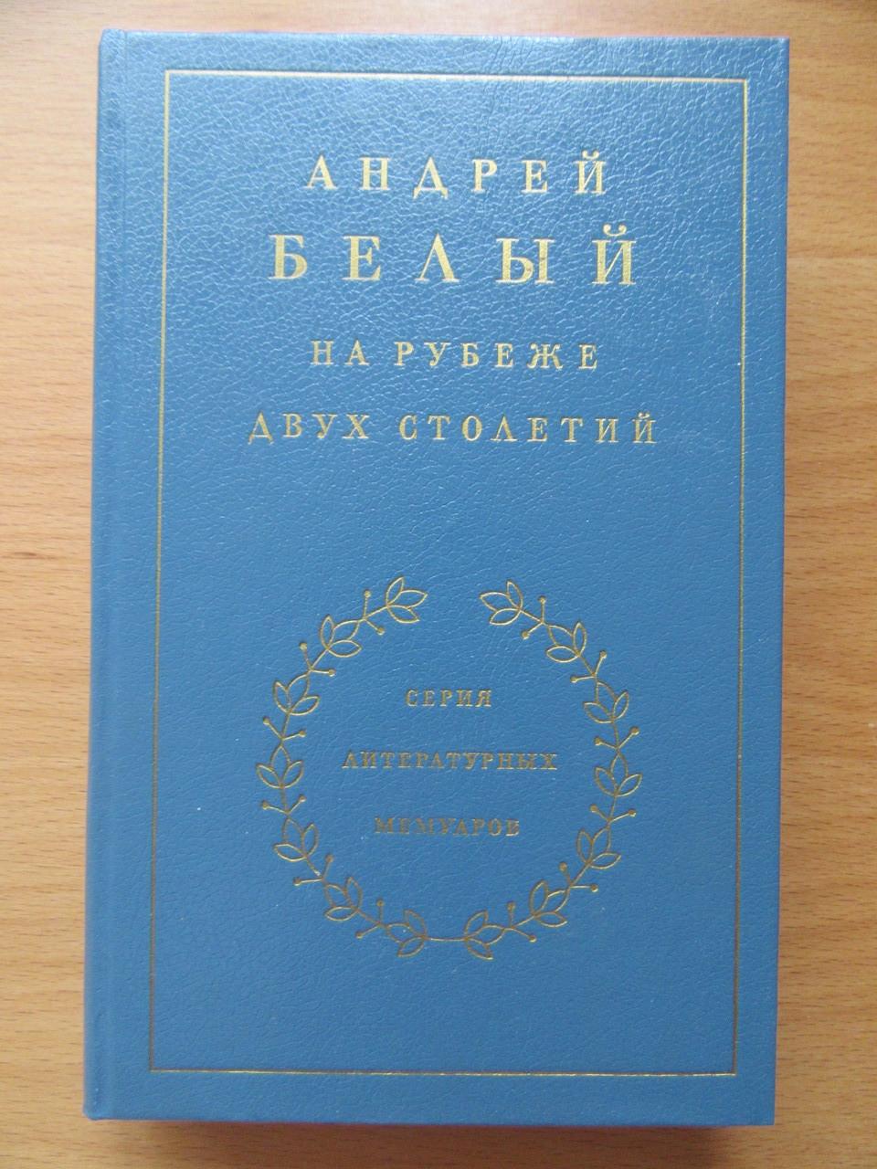 Андрей Белый. Литературные мемуары. Три книги