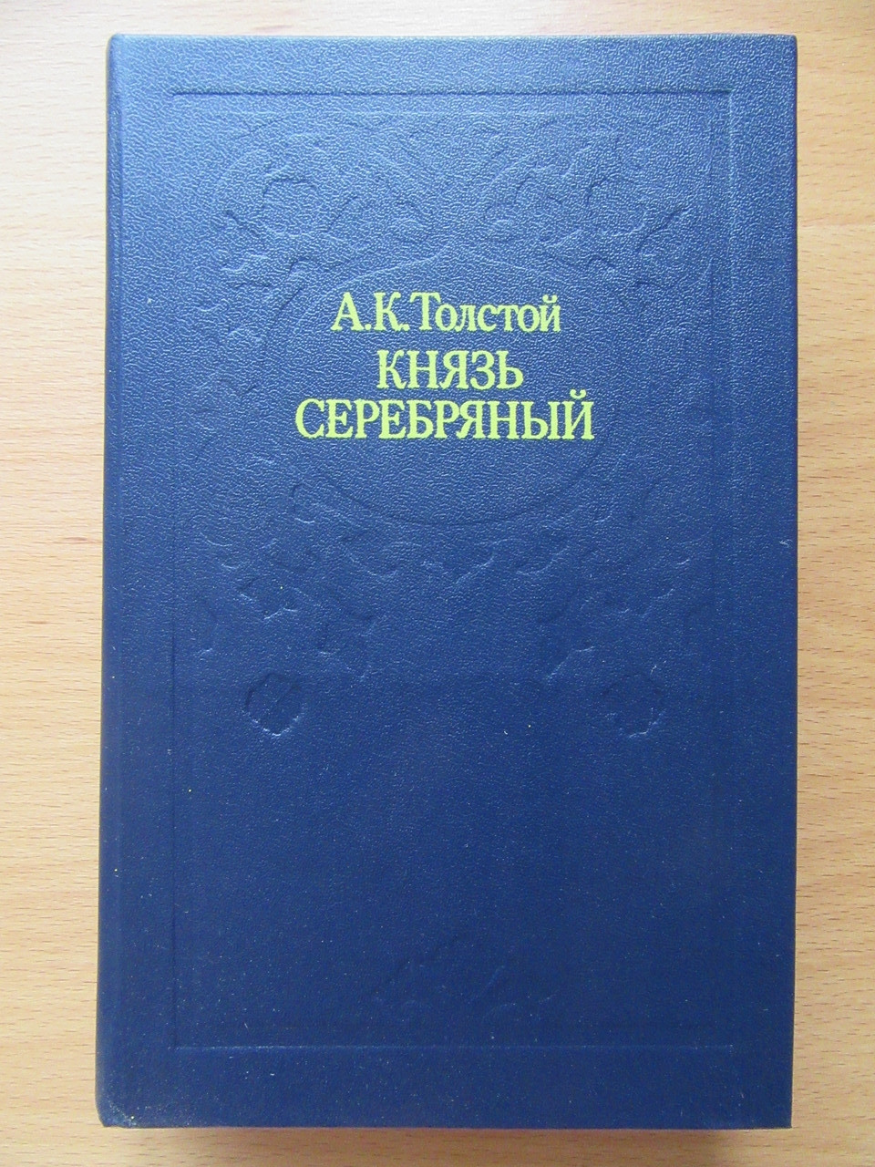 А.К.Толстой. Князь серебряный