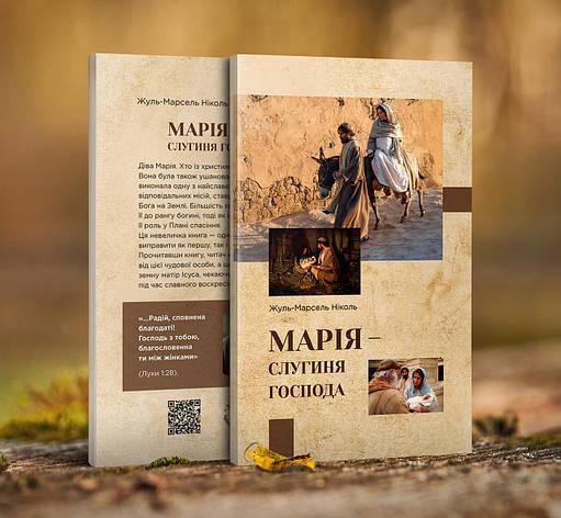 """""""Марія – слугиня Господа"""" Жуль-Марсель Ніколь, фото 2"""