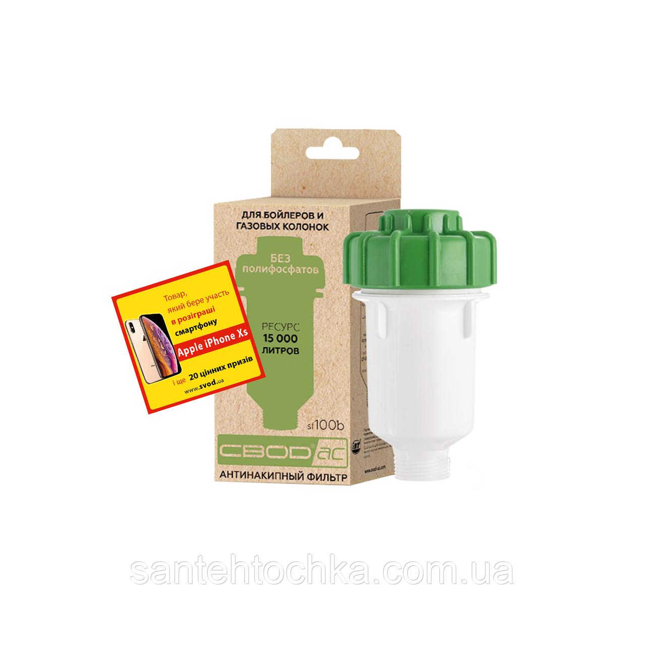 Антинакипный фільтр СВОД-АС для бойлерів та газових колонок sf100b