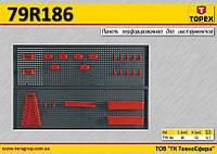 Пластиковая перфорированная панель для инструмента L-80см, H-50см,  TOPEX  79R186