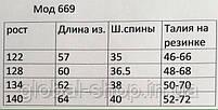 Платье для девочки, ткань софт, рост 122;128;134;140 см  ,3 цвета: електрик,мята,розовый,  код 0669, фото 2