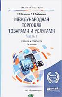 Кузнецова Г.В. Международная торговля товарами и услугами в 2-х частях. Часть 1. Учебник и практикум для бакалавриата и магистратуры