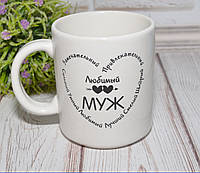 Чашка Любимый муж