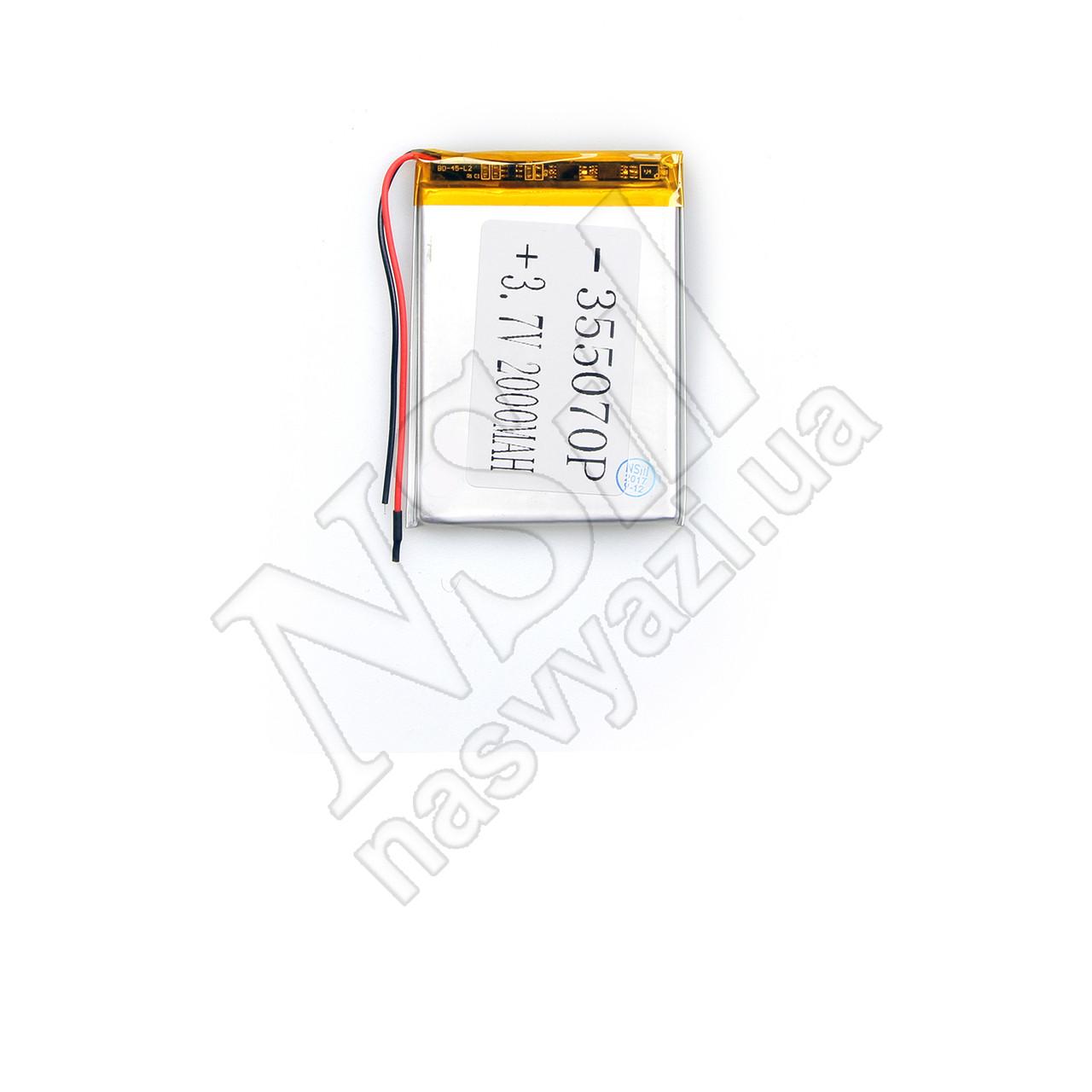 Аккумулятор 3.5*50*70 (2000mAh 3,7V)