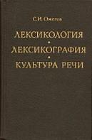 Ожегов, С. И.  Лексикология. Лексикография. Культура речи