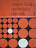 Клоудова, Б.  Русско- чешский политехнический словарь  В 2 томах