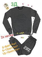 Спортивный костюм подростковыйдля мальчика, 13-16лет, темно-серый