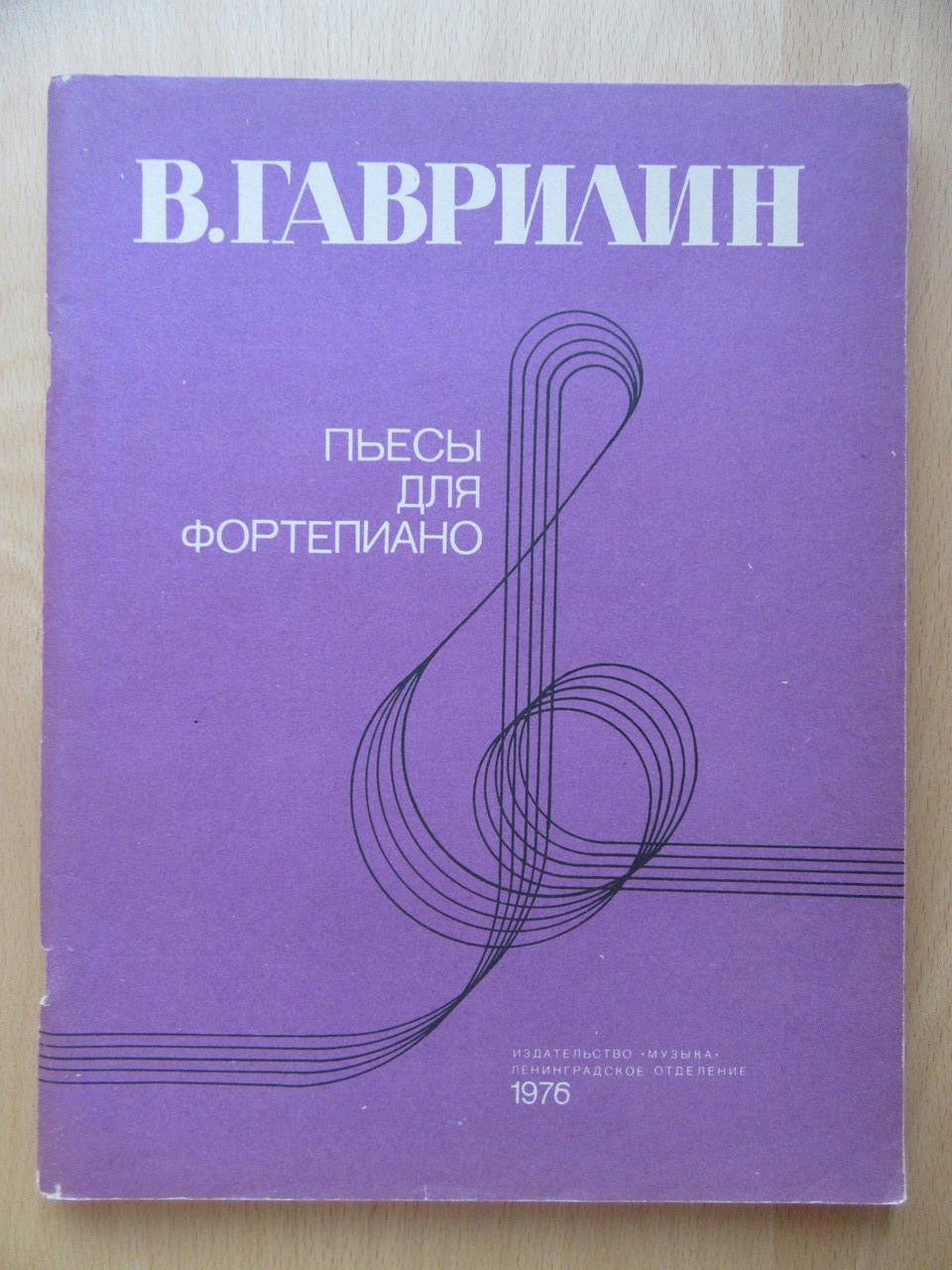 В.Гаврилин. Пьесы для фортепиано