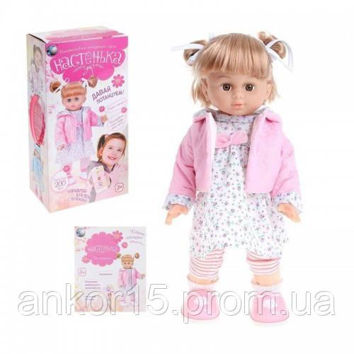 Интерактивная кукла Настенька MY 081(Т23-D2585)