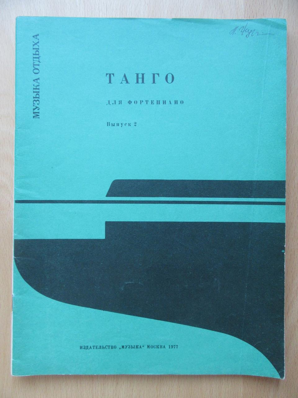 Танго для фортепиано. Выпуск 2