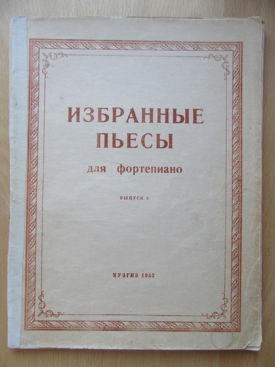 Избранные пьесы для фортепиано. Западноевропейские композиторы. Выпуск 2. Музгиз 1952г