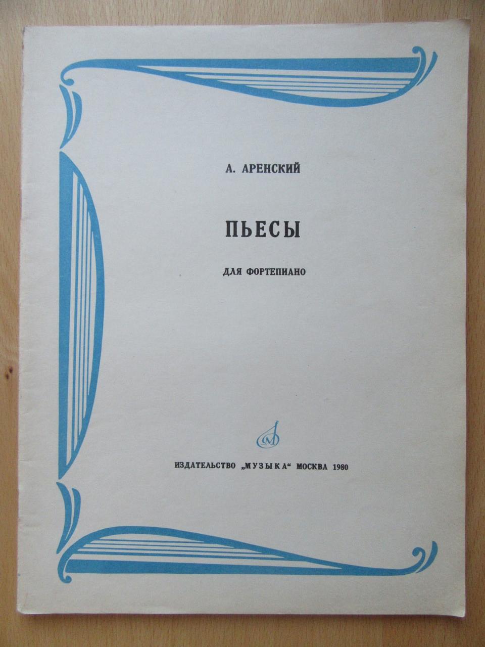 А.Аренский. Пьесы для фортепиано