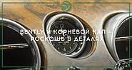 Bentley Mulsanne і кореневої кап — розкіш в деталях