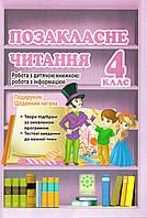 Позакласне читання, 4 клас. Гордієнко Н.М. (вид-во Весна)