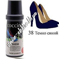 Жидкая крем краска для замши, нубука темно синяя Coccine Suede75 мл