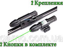 Лазерный прицел Laser Scope 513 с двумя креплениями, двумя кнопками. Зелёный луч