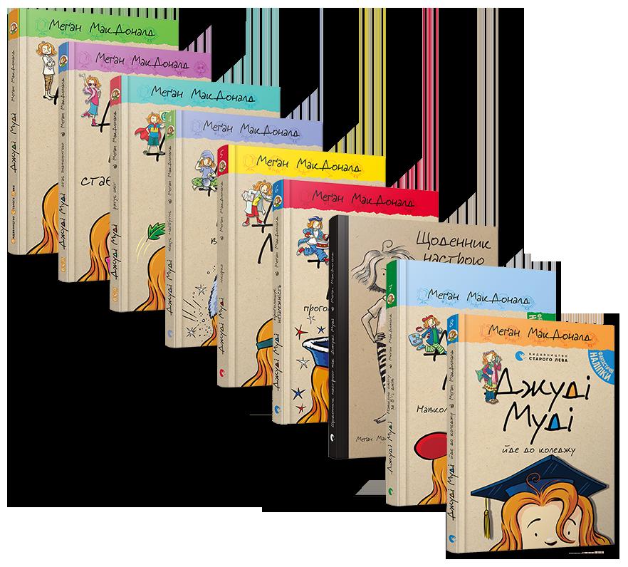 Подарунковий комплект книг із 9 книг Джуді Муді ( 8 серійних + Щоденник настрою)