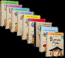 Подарунковий комплект книг із 9 книг Джуді Муді